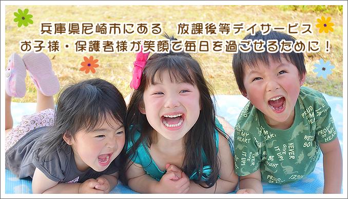 兵庫県尼崎市にある放課後デイサービス楽しみながら学び・成長をしていけるよう お手伝いいたします